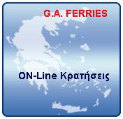 G.A. Ferries Online Κρατήσεις.